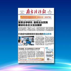 南方法治报(2018年2月-12月)
