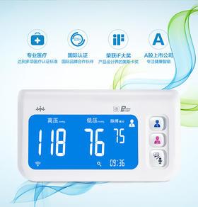 乐心智能血压计I8  臂式量血压 全自动语音播报精准血压仪