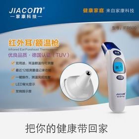 家康JIACOM红外体温计耳温额温两用型IFR600