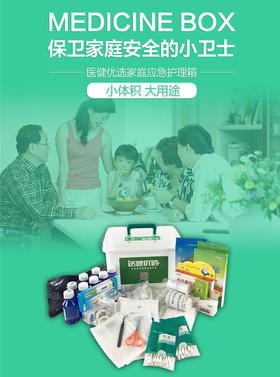 家庭应急护理箱25种护理用品