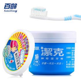 【牙齿美白冠军  销量突破50万瓶】畅销台湾60年老牌百龄洁牙粉   刷一刷 牙齿每天都在变白