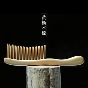 周广胜天然黄杨木梳子生日礼物防静电梳定制梳子双排插齿木梳