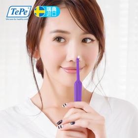 瑞典 TePe 成人牙刷,52年口腔品牌!术后 / 牙周护理牙刷 / 单头刷 /  硅胶牙签可选!