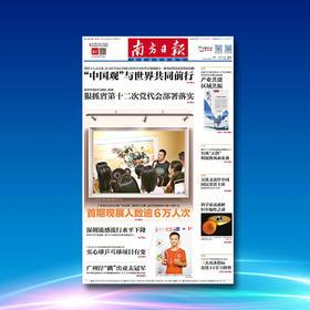 南方日报(6月1-10日)