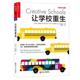 【湛庐文化】让学校重生 排名第一的TED演讲人 全球知名教育家肯·罗宾逊教育创新五部曲之一 教育变革 正版书籍