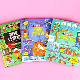 【5岁+】掌握乘法表、小数,了解计算机!被全世界推荐的科普翻翻书Usborne,中文版《揭秘》系列来了!350个翻翻页,3本仅99元!
