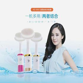 金稻KINGDOM洗脸器洁面仪KD-3031
