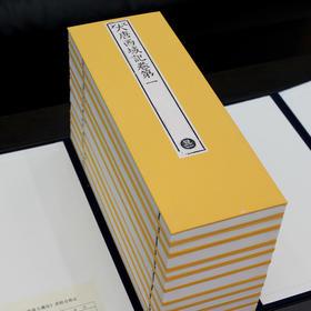 清原版刷印乾隆大藏经《大唐西域记》