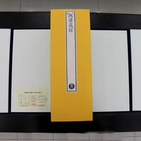 清原版刷印乾隆大藏经《妙法莲花经》