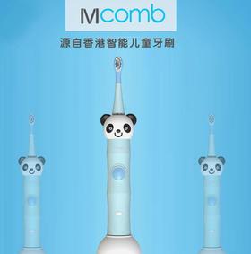 美看Mcomb 儿童电动牙刷 声波震动软毛牙刷 智能定时 U1