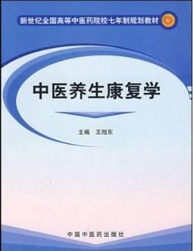 z正版★ 中医养生康复学 中国中医药出版社