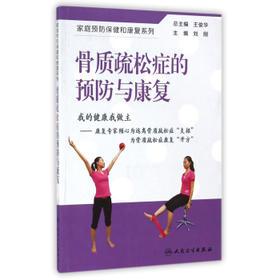 ZJ正版 骨质疏松症的预防与康复 王俊华,刘刚新华书店畅销书籍图书  医学 外科学 人卫 9787117193467