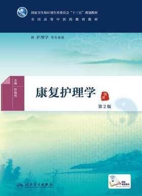 Z正版★ 康复护理学 第2版 人民卫生出版社9787117225229