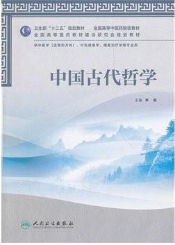 正版★中国古代哲学(本科中医药类共用) 李俊 9787117157322 人民卫生出版社