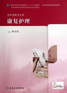 ZJ正版 康复护理-供护理类专业用 黄学英新华书店畅销书籍图书  科技 医学 护理学