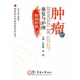 BF正版 肿瘤的康复与护理知识问答 王岩静,李梅 新华书店畅销书籍 图书  医学 护理学