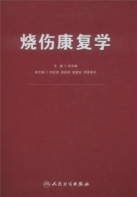 ZJ正版 烧伤康复学 吴宗耀 新华书店畅销书籍图书  医学 外科学 整形外科 人卫 9787117198875