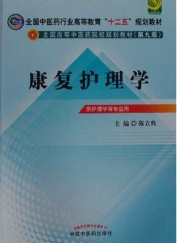 正版★康复护理学(全国高等中医药院校规划教材)第九版