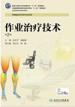 Z【正版】作业治疗技术(第2版 高职康复) 闵水平,孙晓莉 9787117190305