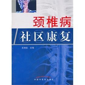 ZJ正版 颈椎病社区康复 王诗忠 新华书店畅销书籍图书  医学 外科学 其他 人民出版社 9787513200486
