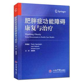 z正版 肥胖症功能障碍康复与治疗 人民军医出版社 9787509190371