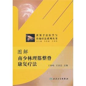 图解南少林理筋整脊康复疗法 王和鸣 等 人民卫生出版社