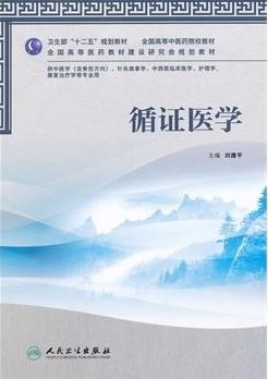 正版★循证医学(本科中医药类共用) 刘建平 9787117157537 人民卫生出版社