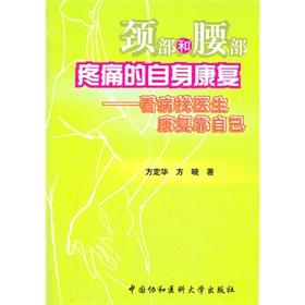 ZJ正版 颈部和腰部疼痛的自身康复 方定华,方晓新华书店畅销书籍图书  保健养生 常见病预防和