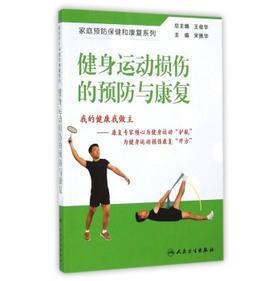 ZJ正版 健身运动损伤的预防与康复 王俊华,宋振华新华书店畅销书籍图书  医学 特种医学
