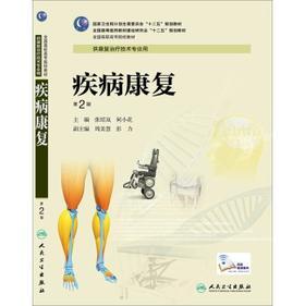 ZJ正版疾病康复第二版-供康复技术专业用 张绍岚,何小花 9787117190312 人卫