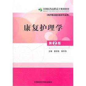 yk正版 康复护理学-第2版-(供护理及相关医学专业用) 黄学英