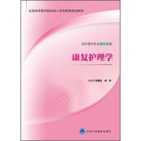 Z正版 康复护理学 新华书店畅销书籍图书  医学 护理学