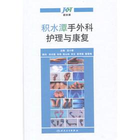 ZJ正版 积水潭外科护理与健康 高小雁 新华书店畅销书籍图书  医学 护理学 人卫 9787117204514