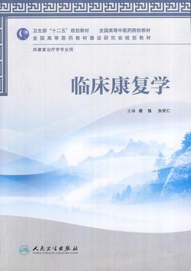 临床康复学-含光盘 人民卫生出版社 唐强 等
