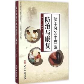 Z正版★热销新品 脑中风的中西医防治与康复 畅销书籍 中医养生 正版