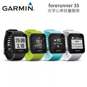 Garmin佳明Forerunner35光电心率智能腕表 GPS跑步运动手表