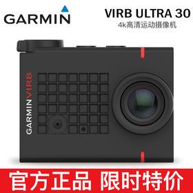 Garmin佳明virb ultra 30智能4K高清骑行运动摄像机 防抖运动相机