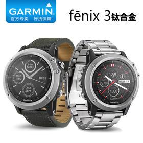 Garmin佳明fenix3飞耐时3 钛合金GPS户外运动手表 游泳心率腕表