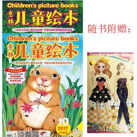 意林儿童绘本 2017年10月上下 随书附赠 烫金换装贴画和精美故事贴纸 免费领取有声动画版啦