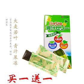 好吃又健康的 大麦若叶 青汁果冻 7支/盒 买一送一