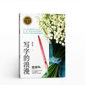 写字的浪漫(写字的力量系列)