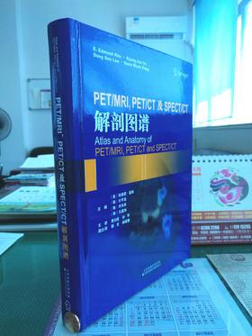 新书首发:PET/MRI,PET/CT及SPECT/CT解剖图谱-☆