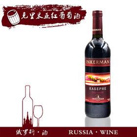 俄罗斯进口克里米亚红葡萄酒750ml(满洲里互贸区直发)