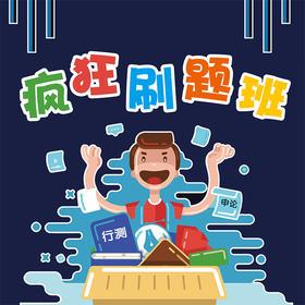 2017年河南省公务员5天疯狂刷题+10套真题+视频真题解析