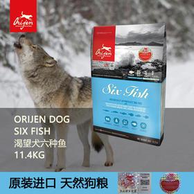 加拿大进口  渴望犬六种鱼鱼  11.4kg