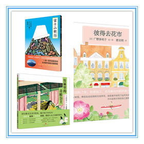 竹林里的青蛙公主、富士山歌历、彼得去花市