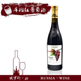 俄罗斯进口库班红葡萄酒710ml(满洲里互贸区直发)