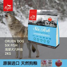 加拿大进口  渴望犬六种鱼鱼  2kg