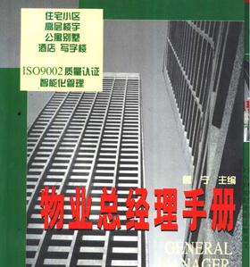 DZ-454   物业总经理手册(上、下册)