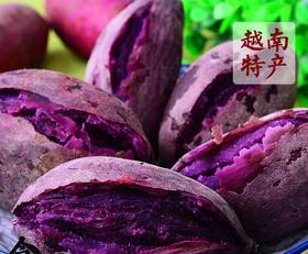 越南珍珠紫薯五斤装